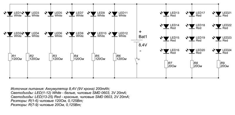 Я собрал гирлянду из светодиодов по вот такой схеме.  Как сделать чтобы у гирлянды было два режима: 1)...